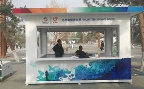 北京世界园艺博览会志愿者服务亭
