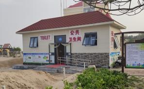 河北省秦皇岛南戴河度假区公共厕所